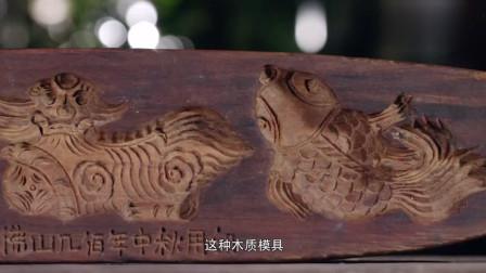 风味人间:各种馅料的月饼,是中国传统食物,也是团圆的象征!