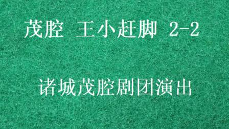 字幕 诸城茂腔:王小赶脚 2-2