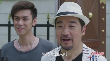 《我的亲爹和后爸》02集预告:后爸生日亲爹登门造访,李梁一脸懵逼不知所措