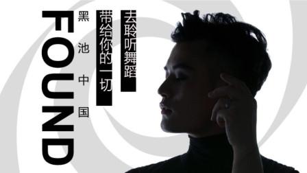 李双佛 : 去聆听舞蹈带给你的一切 / 黑池中国 · FOUND Vol.003