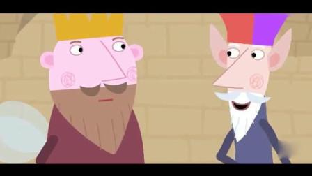 保姆生气的时候使用魔法,她把精灵智者变成蜗牛,国王有办法解决