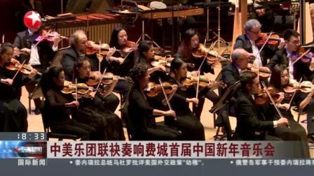 视频|中美乐团联袂奏响费城首届中国新年音乐会