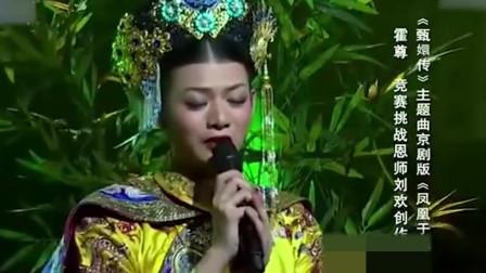 霍尊演唱京剧版《凤凰于飞》,戏曲功底浑厚,不一样的精彩