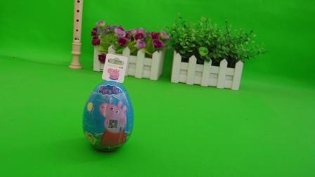 粉红猪小妹 奇趣蛋玩具视频