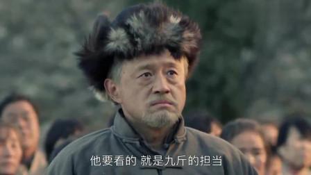 长城红:七爷要惩治凤来,九斤站出来承担责任,多亏干娘及时赶到