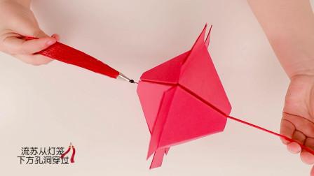 亲子折纸手工:过春节做个红灯笼,红红火火过大年