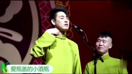 张云雷杨九郎说相声相互挤兑,场下女观众的笑声是亮点!