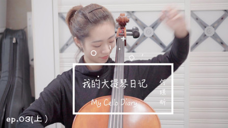 「我的大提琴日记」My Cello Diary 03(上)| 何璟昕 He Jingxin