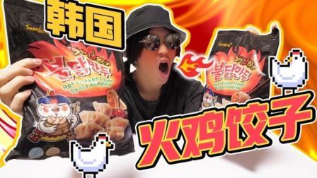 """韩国吃播爆款""""火鸡面饺子""""网红美食!"""