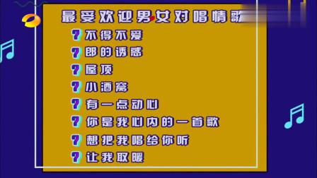 KTV热门歌曲竞榜谢娜《屋顶》跑调带偏了6个人