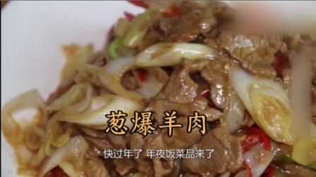 """大厨教你一道""""葱爆羊肉""""家常做法,好吃有诀窍,多加这一步,嫩滑不膻腥"""