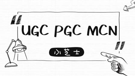 「小芝士」UGC、PGC、MCN、UI是啥意思?