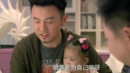 宝贝:男子打算跟从前生活彻底告别,老婆用功读书把女儿留给他带