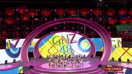 GNZ48组合《说声新年好》满屏的青春气息,新晋神曲欢乐上线 2019中国城市春晚 20190202