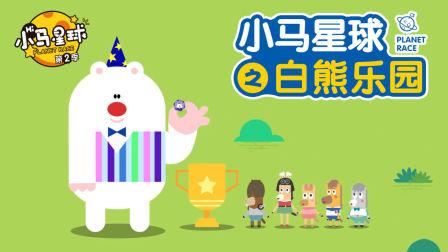 《小马星球第二季》第11集-白熊乐园