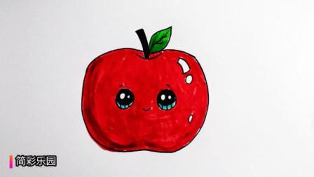 苹果简笔画  幼儿早教绘画  轻松画出一个漂亮的大苹果