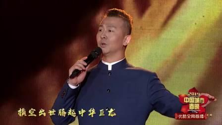 贾双辉《今日辉煌看东方》气势磅礴,唱响中国人的骄傲与自豪 2019中国城市春晚 20190202
