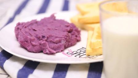 香甜的奶香芋泥,搭配吐司和牛奶,让人无比满足的早餐!