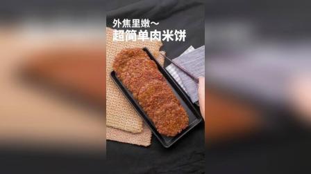 外焦里嫩超简单肉米饼的做法