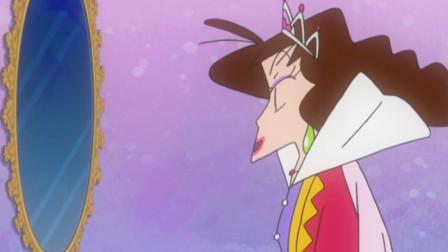 蜡笔小新:妈妈变身为恶毒皇后,小新成为白雪公主,等待王子!