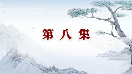 008第八集(第五套)