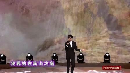 宋雪莱《高山之巅》释放无限正能量,唤醒内心的小宇宙,奋力向前奔跑 2019中国城市春晚 20190202
