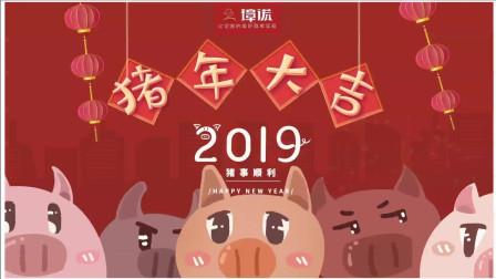 璋诺2019春节