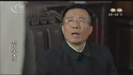 烈火永生电视剧第34集