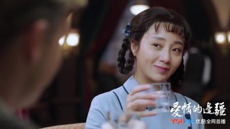 《爱情的边疆》1-2集预告 王雷苦追殷桃 无奈女神另有所爱