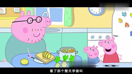 动画片会把小孩子教坏?家长抱怨道,熊出没和小猪佩奇都该停播