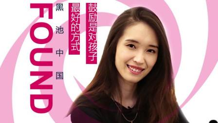 陈思媛:鼓励是对孩子最好的方式 / 黑池中国 · FOUND Vol.004