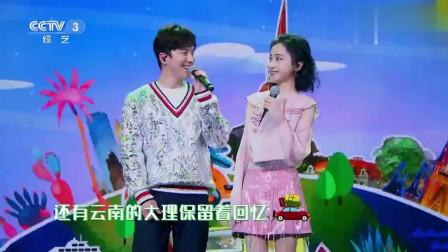 2019央视网络春晚,《带你去旅行》演唱:王冠逸,姜梓新