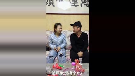 女子问老爸要钱买手机, 看老爸怎么应对, 姜还是老的辣!
