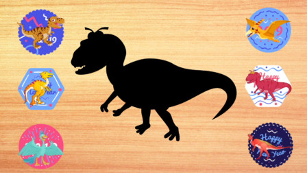 认识异特龙等6种恐龙