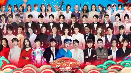 众星齐贺岁,喝彩中国年,湖南卫视与你共度新春伴你欢欢喜喜过小年!