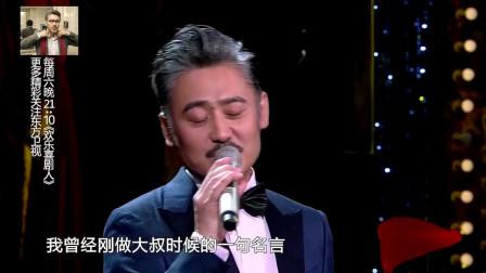 """欢乐喜剧人:吴秀波当时解读""""大叔""""的含义!"""