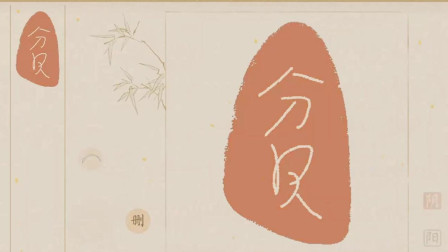 贫僧法号借钱【绘真妙笔千山】美轮美奂的解谜世界 - 1of2