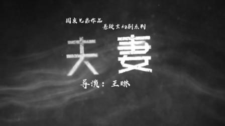 《夫妻》圆桌兄弟悬疑玄幻剧系列—超级烧脑神剧!2019不容错过的微电影短剧系列