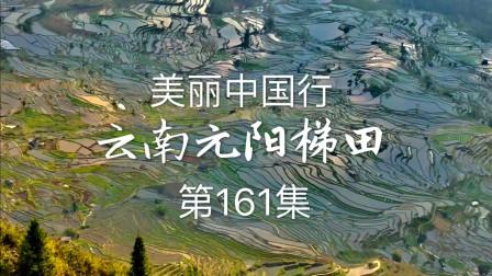 161集《云南元阳梯田》下