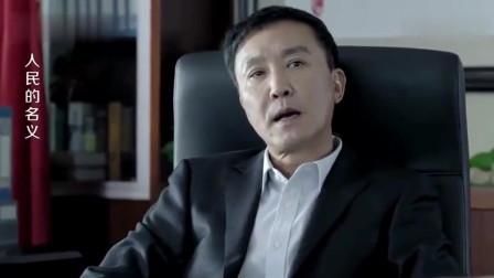 人民的名义:程度再次惹毛李达康,这次就算有祁同伟护着你也不行!