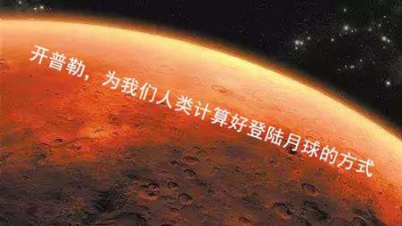 开普勒早在17世纪就已经计算设计好登陆火星的方式,为我们开创先河