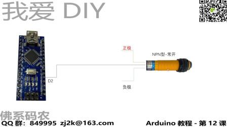 arduino-第12课-多功能红外线报警器