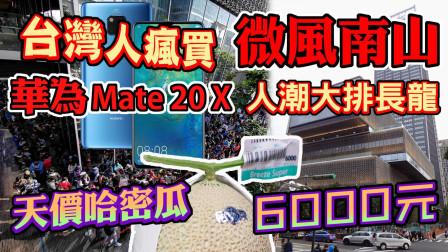 台湾人疯买华为手机Mate20X微风南山人潮大排长龙|6000元天价哈密瓜|IMAX私人影院体验