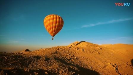 《岳野支路》来到埃及著名网红景点,乘坐热气球,领略古埃及风采!