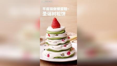 """平底锅做""""裸蛋糕""""圣诞树松饼的做法"""