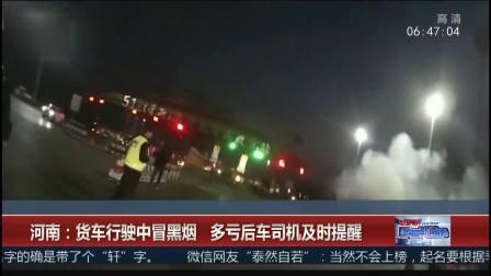 河南:货车行驶中冒黑烟 多亏后车司机及时提醒