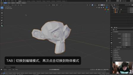01-01 认识 Blender 2.8 的物体模式、编辑模式