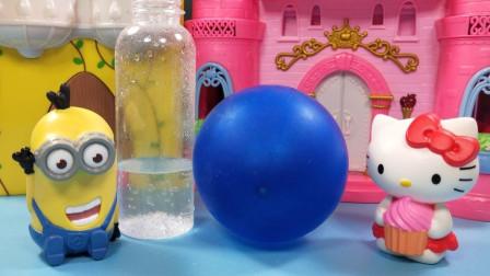 小黄人凯蒂猫实验,瓶子吹气球