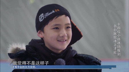冰场天才小将高能滑冰炫技能,冰上飞舞现场点名报道 大冰小将 20190112