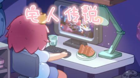 【宅人传说】P2 一顿不吃饿得慌(浅浅单机实况)